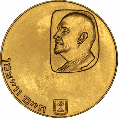 Chaim Weizmann on Reverse of 1962 Israeli 100 Lirot