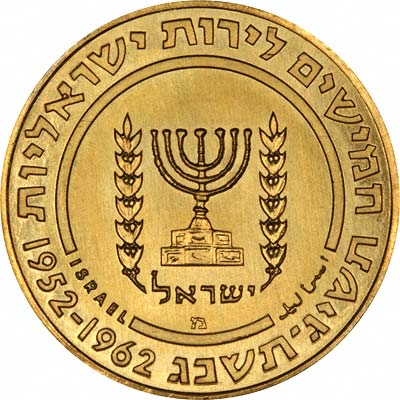 David Ben Gurion on Reverse of Israeli 1974 500 Lirot