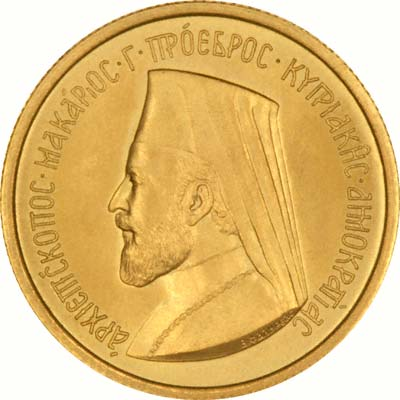 Archbishop Makarios on Obverse of 1966 Cyprus Half Sovereign