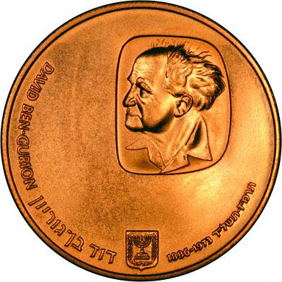 1974 Israeli Gold Coins 500 Lirot