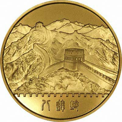 1979 Great Wall Of China Gold Medallion
