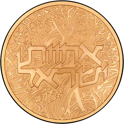 1984 Israel 36th Independence Day Gold Proof Ten Sheqalim Reverse