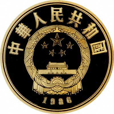 Reverse of 1986 Chinese 100 Yuan Gold Proof Coin