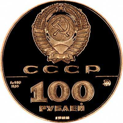 Obverse of 1988 Russian Gold 100 Roubles