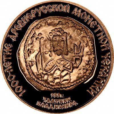 Coin of St. Vladimir Reproduced on 1988 Russian Gold 100 Roubles