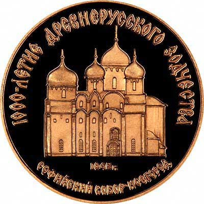 Cathedral of St. Sophia in Novgorod on Reverse of 1988 USSR Gold 50 Roubles