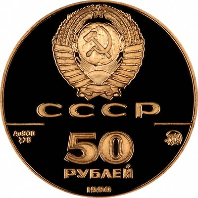Obverse of 1990 Russian Gold 50 Roubles