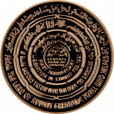 Concentric Legends on Obverse of 1991 Kuwaiti 50 Gold Proof Dinars