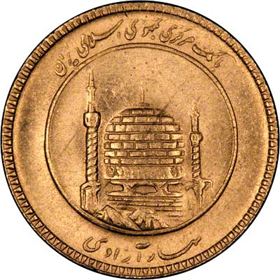 Reverse of Iranian Gold One Azadi of 1993