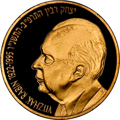Obverse of 1996 Israeli 20 New Sheqalim