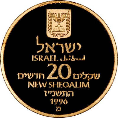 Reverse of 1996 Israeli 20 New Sheqalim