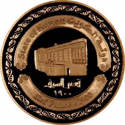 Palace on Obverse of 1996 Kuwaiti 50 Gold Proof Dinars