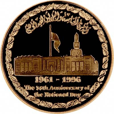 Flag on Building on Reverse of 1996 Kuwaiti 50 Gold Proof Dinars