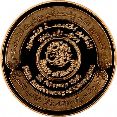 State Seal on Obverse of 1996 Kuwaiti 50 Gold Proof Dinars