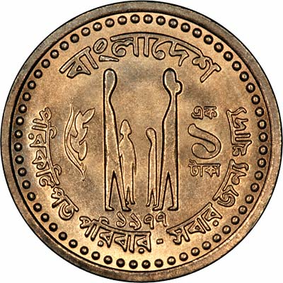 Obverse of 1997 Bangladesh One Taka
