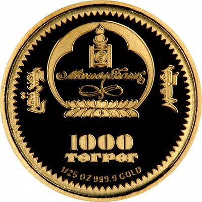 Obverse of 1980 Mongolian 750 Tugriks
