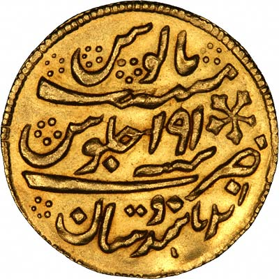 Reverse of Indian Gold Half Mohur